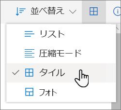 OneDrive の表示オプション