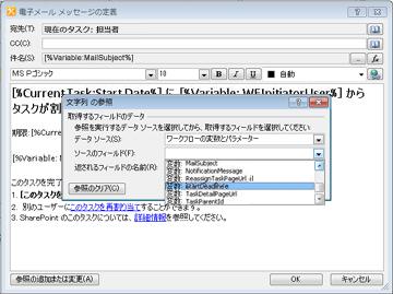 [文字列を参照] ダイアログ ボックスのオプションを使って、タスク通知用の動的コンテンツを作成できる