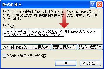 ダブルクリックして、フォーム名の一部としてダッシュ文字を挿入する