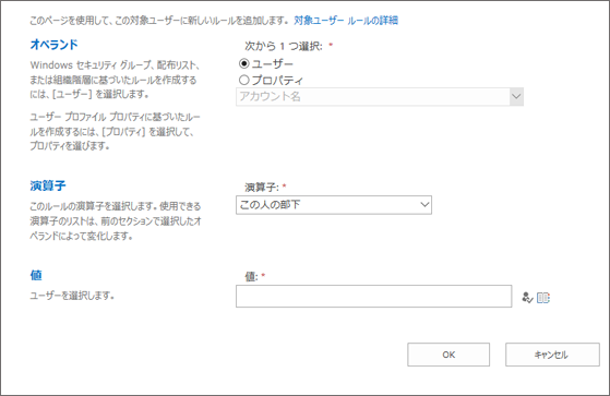 新規対象ユーザーのルールを作成します。