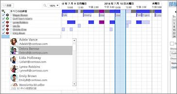 背景にあるスケジュール アシスタントと前景にあるおすすめのユーザー