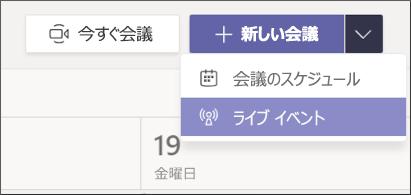 [新しい会議-live イベント] ボタン