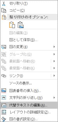 Windows 版 Outlook の画像のコンテキストメニューの代替テキスト