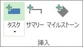 [タスク] タブの [挿入] グループ内の [タスク] の画像。
