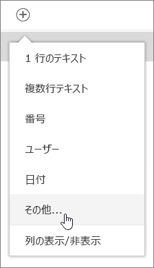 ドキュメント ライブラリの列のクイック編集メニュー