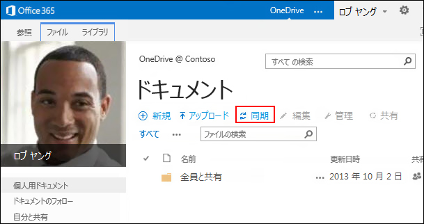 Office 365 の OneDrive for Business ライブラリ