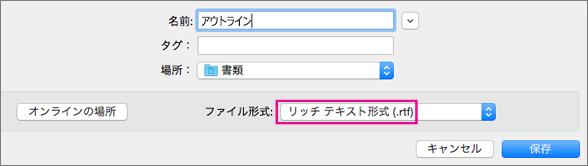 .rtf ファイルとして保存する