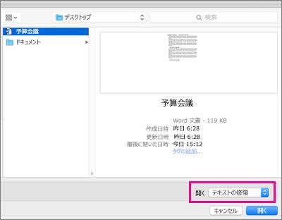 [ファイルを開く] ダイアログ ボックスの [開く] の横の [ファイルの修復] が強調表示されている