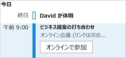会議の [オンラインで参加] ボタンを表示する