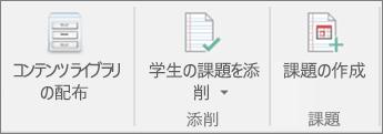 コンテンツ ライブラリの配布を一覧表示するアイコンの行、