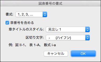Word で、キャプションを自動的に章番号を追加します。