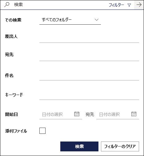 使用可能なフィルターが表示されている Outlook on the web の検索ボックス
