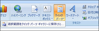 Outlook 2007 のクイック パーツ