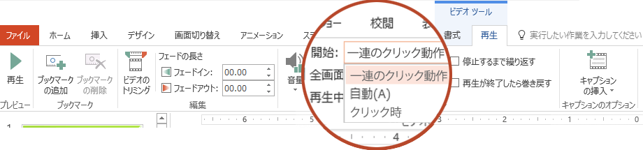 PC からビデオを再生オプションは、: でクリックして順序、自動的に、またはクリックして時に