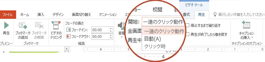 PC からのビデオの再生オプションは次のとおりです。一連のクリック動作、自動、クリック時