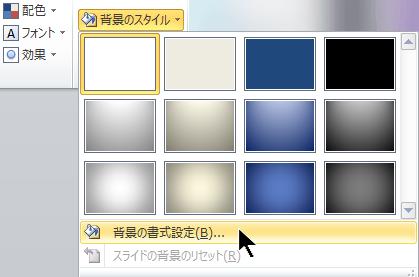 [デザイン] タブの右端にある [背景のスタイル] を選択し、[背景の書式設定] を選択する