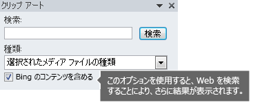 [Bing のコンテンツを含める] オプションをオンにすると、選択に応じてさらに検索結果が示されます。