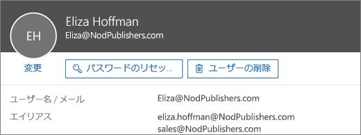 このユーザーは、プライマリ アドレスと 2 つのエイリアスを持っています。