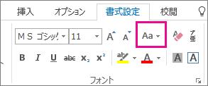[テキストの書式設定] タブの [文字種の変換] ボタン
