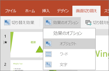 PowerPoint for Android で [画面切り替え]、[効果のオプション] メニューの順に表示します。