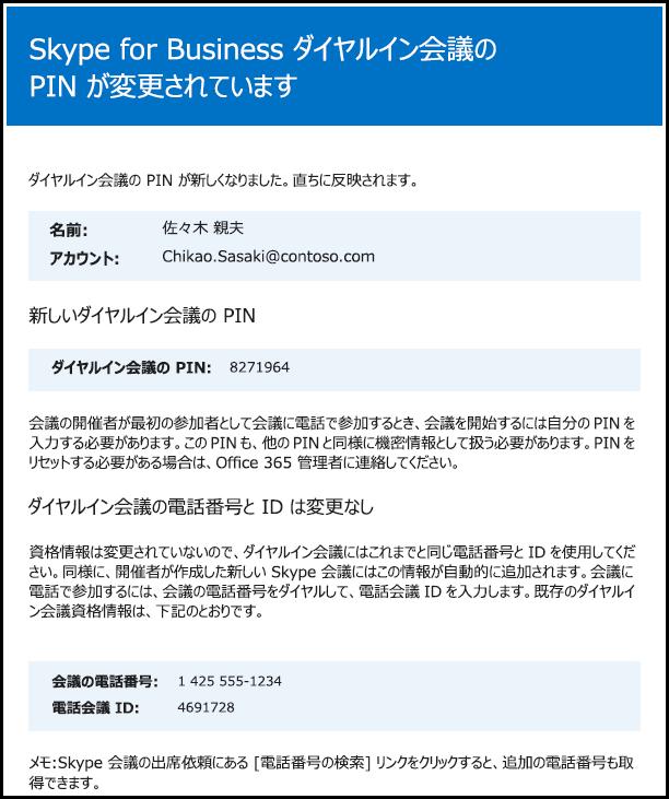 ダイヤルイン会議 PIN が変更されました。