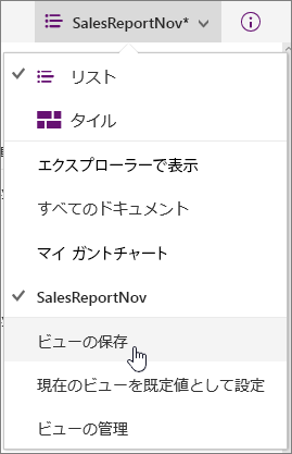 SharePoint Online の [表示オプション] メニュー。[保存] が強調表示されています。