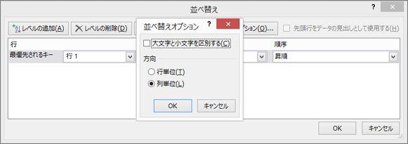 [並べ替えオプション] ボックスで、[左から右] をクリックする