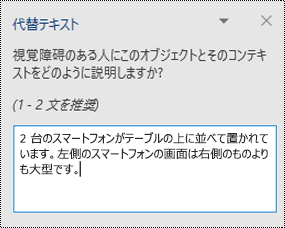 Outlook for Windows の [代替テキスト] ウィンドウ。