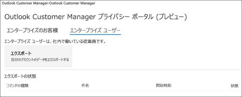 スクリーンショット: Outlook Customer Manager の従業員データをエクスポートする