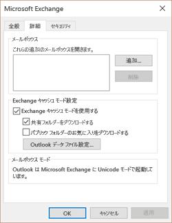 追加のメールボックスを開く、またはデータ ファイル設定を変更する