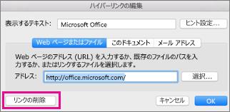 Office for Mac の [ハイパーリンクの削除]