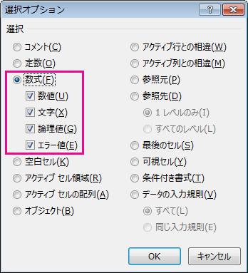 [選択オプション] ボックスの数式検索用オプション