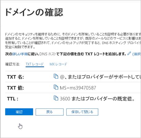 Freenom - Office 365 でドメインを確認する_C3_2017617122635