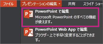 PowerPoint のコマンドで編集する