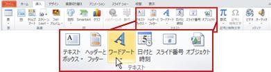 PowerPoint 2010 の [挿入] タブで [ワードアート] ボタンを強調表示。