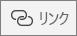 [リンク] ボタン