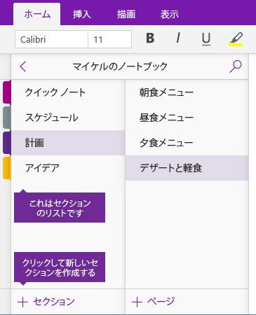 OneNote の [セクションの追加] ボタンのスクリーンショット