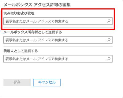 スクリーンショット:このユーザーのメールボックスの内容を読み取って管理するユーザーを追加します。