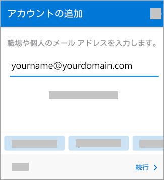 メール アドレスを入力します。