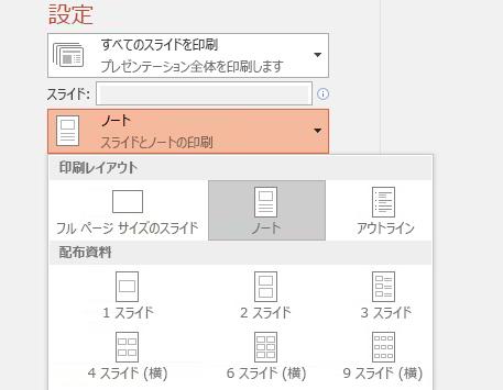 メモの印刷オプションのスクリーンショット