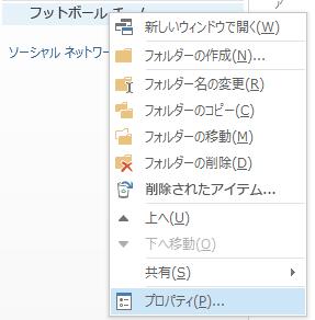 新しいフォルダーを右クリックし、[プロパティ] をクリックします。