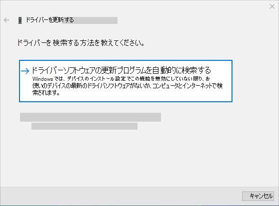ドライバーソフトウェアの更新プログラムを自動的に検索して、オーディオドライバーを更新する