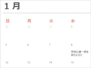 Excel Online のカレンダー テンプレート