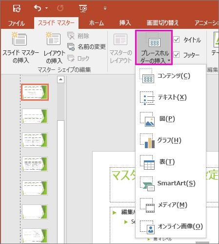 スライド レイアウトからプレースホルダーを追加または削除する powerpoint