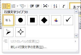 Word 2010 の行頭文字ライブラリ