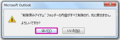 """[はい] をクリックして、すべてのアイテムを """"削除済みアイテム"""" フォルダーに移動することを確認します。"""