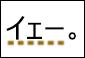「はい」gold 点線の下線が付いた単語