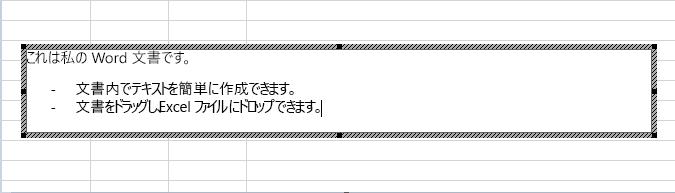 この埋め込まれたオブジェクトは、Word 文書です。