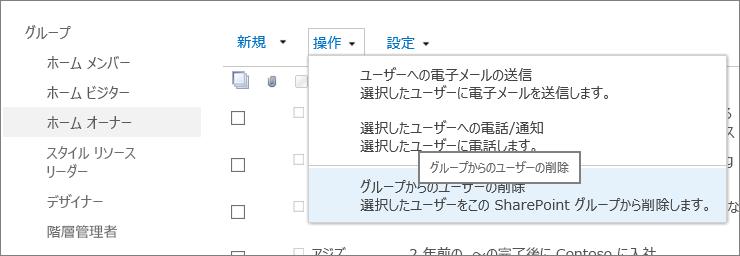 サイド リンク バーで [グループ] を選択しています。[アクション] メニューを開き、[グループからのユーザーの削除] を選択しています。