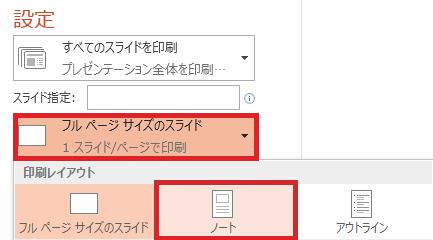 [印刷] ウィンドウで、[フル ページ サイズのスライド] をクリックし、[印刷レイアウト] の一覧から [ノート] を選択します。